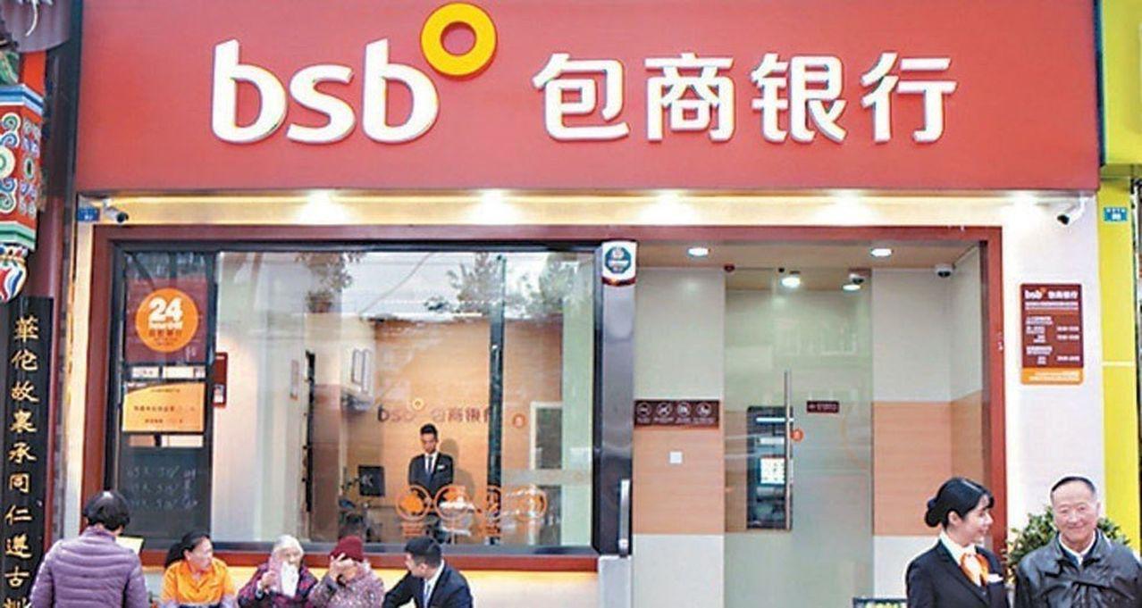 包商銀行遭銀保監會接管一年(取材自官網)。