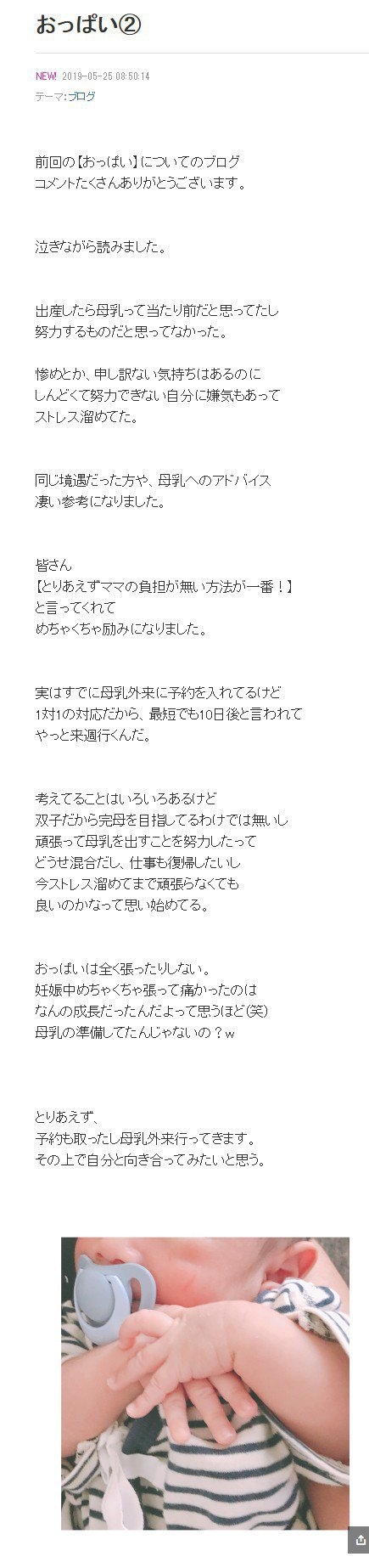 圖/擷自ameblo.jp。