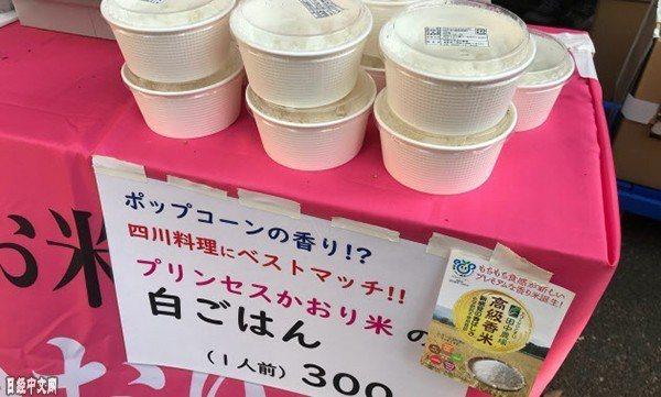 東京都舉辦「2019四川美食節」上,鳥取縣正式公開新品種的白米「公主香」,這是從...