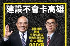 遭質疑「卡韓」 蘇貞昌宣布補助高捷黃線800億