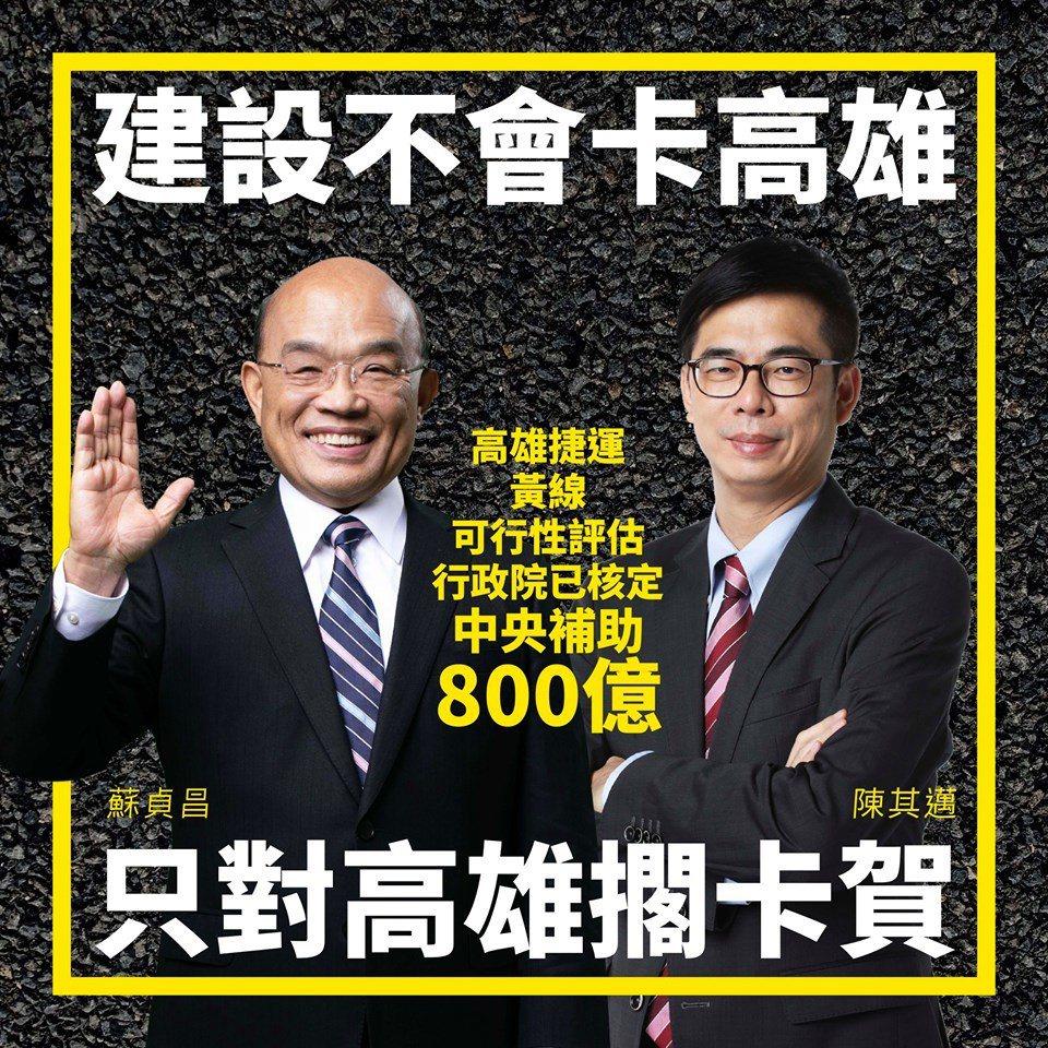 行政院長蘇貞昌今天表示,高雄鄉親非常期待的高雄捷運黃線,行政院已核定可行性評估,...