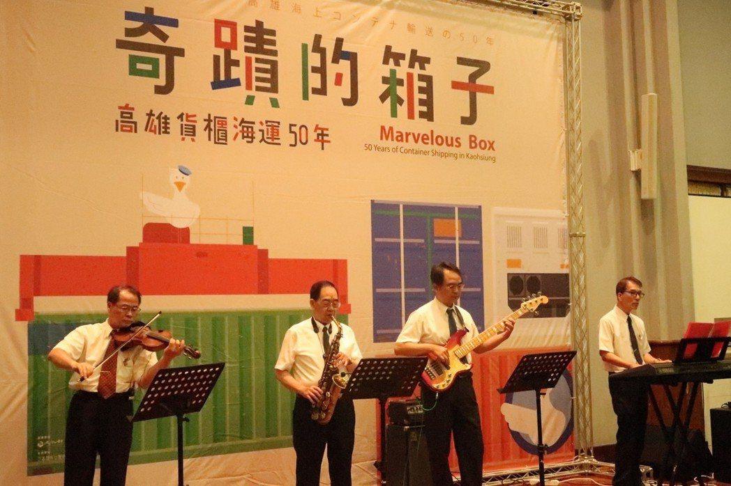 高雄港務分公司員工組成的高雄港大樂團,演奏與港口意象有關的曲子。記者徐如宜/攝影