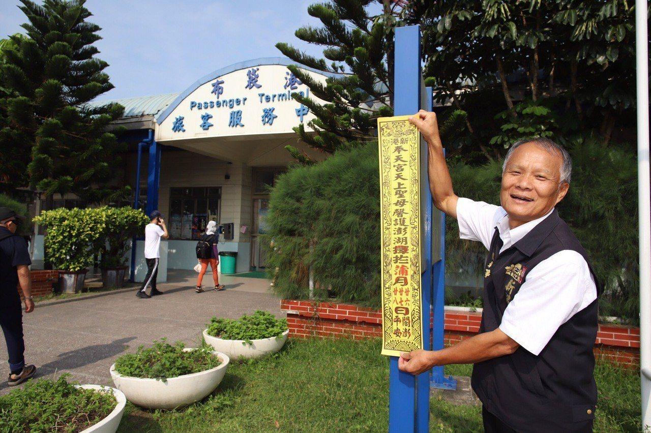澎湖場準備就緒張貼「香條」,通告新港媽祖馨護澎湖路線。記者謝恩得/翻攝