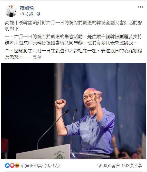 6月1日韓國瑜將上凱道。圖/截自韓國瑜臉書