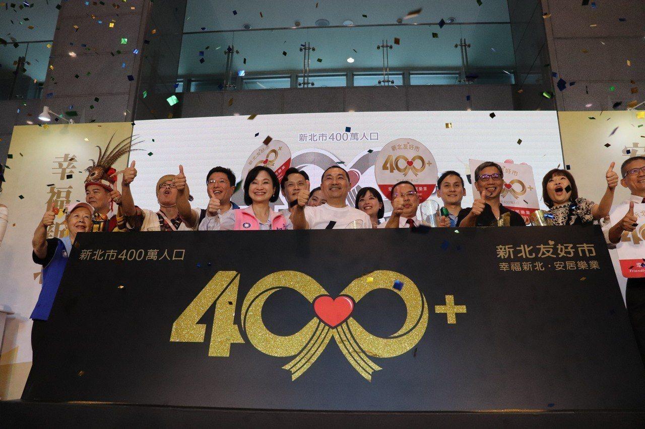 新北市為台灣少數人口正成長的城市,侯友宜表示,今年4月27日新北滿400萬人,截...