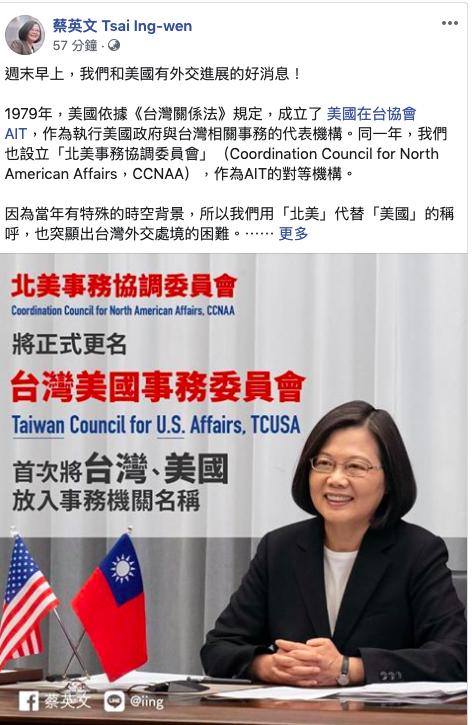 「北美事務協調委員會」更名為「台灣美國事務委員會」,蔡英文總統稍早在臉書發文,新...