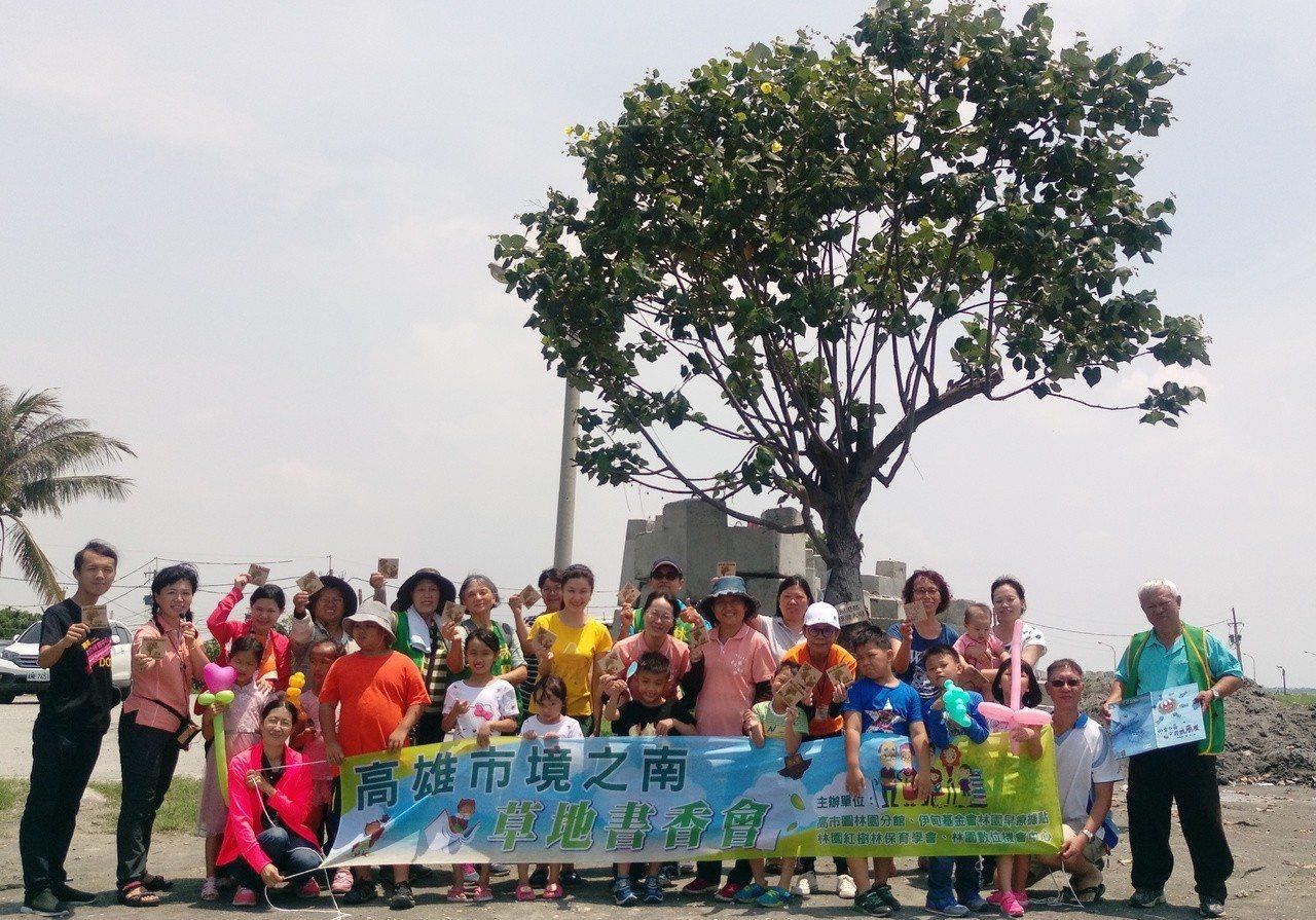 參加「市境之南草地書香會」的親子們,在市境之南樹黃槿下合影。圖/高市圖林園分館提...