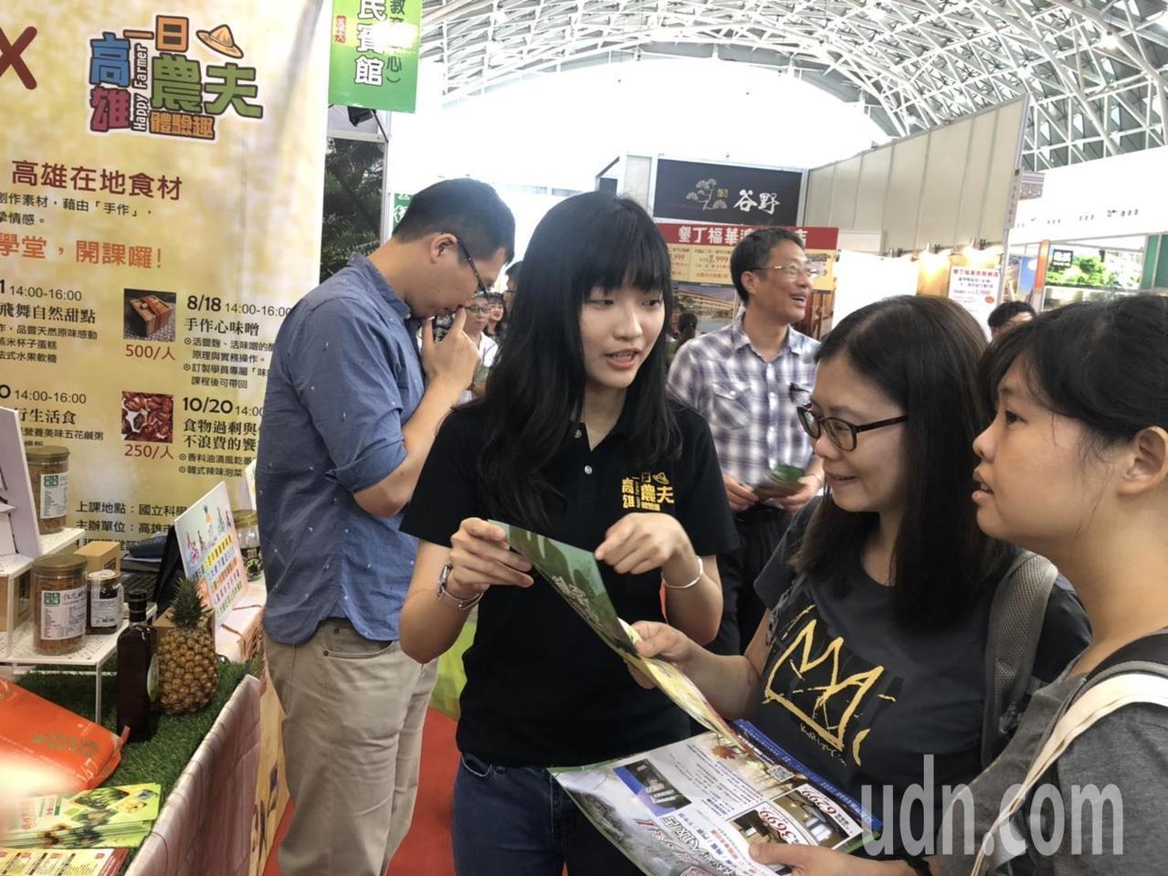 高雄展覽館舉辦的高雄旅展,高雄市農業局也不缺席,推出多場「一日農夫」體驗活動行程...