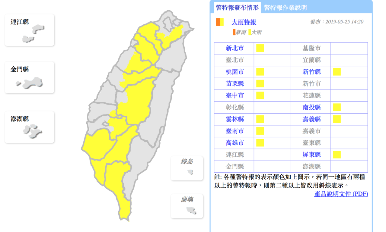 中央氣象局發布大雨特報。圖/取自中央氣象局網站