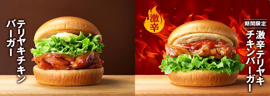 日本的摩斯漢堡除了將照燒雞肉漢堡升級,還推出史上最辣的「激辛照燒雞肉漢堡」(右)...
