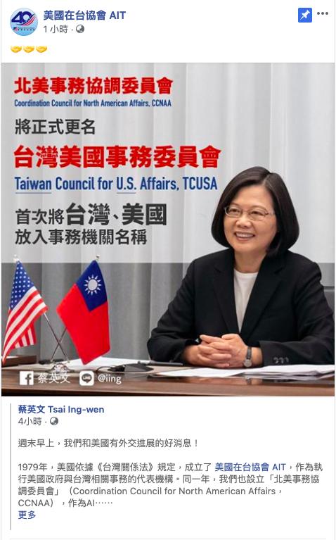 美國在台協會(AIT)分享蔡英文總統的貼文。照片翻攝自美國在台協會臉書。