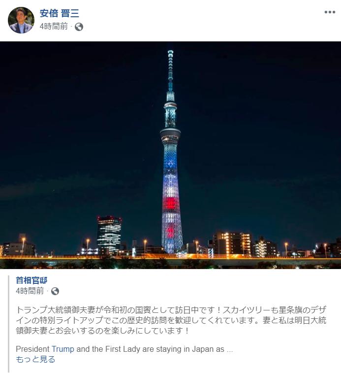 日本首相安倍晉三分享晴空塔夜間點燈的照片,期待明日與美國總統川普的會面。圖片翻攝...