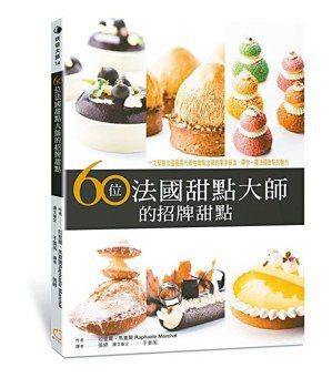 書名:60位法國甜點大師的招牌甜點作者:拉斐爾.馬夏爾譯者:張婷...