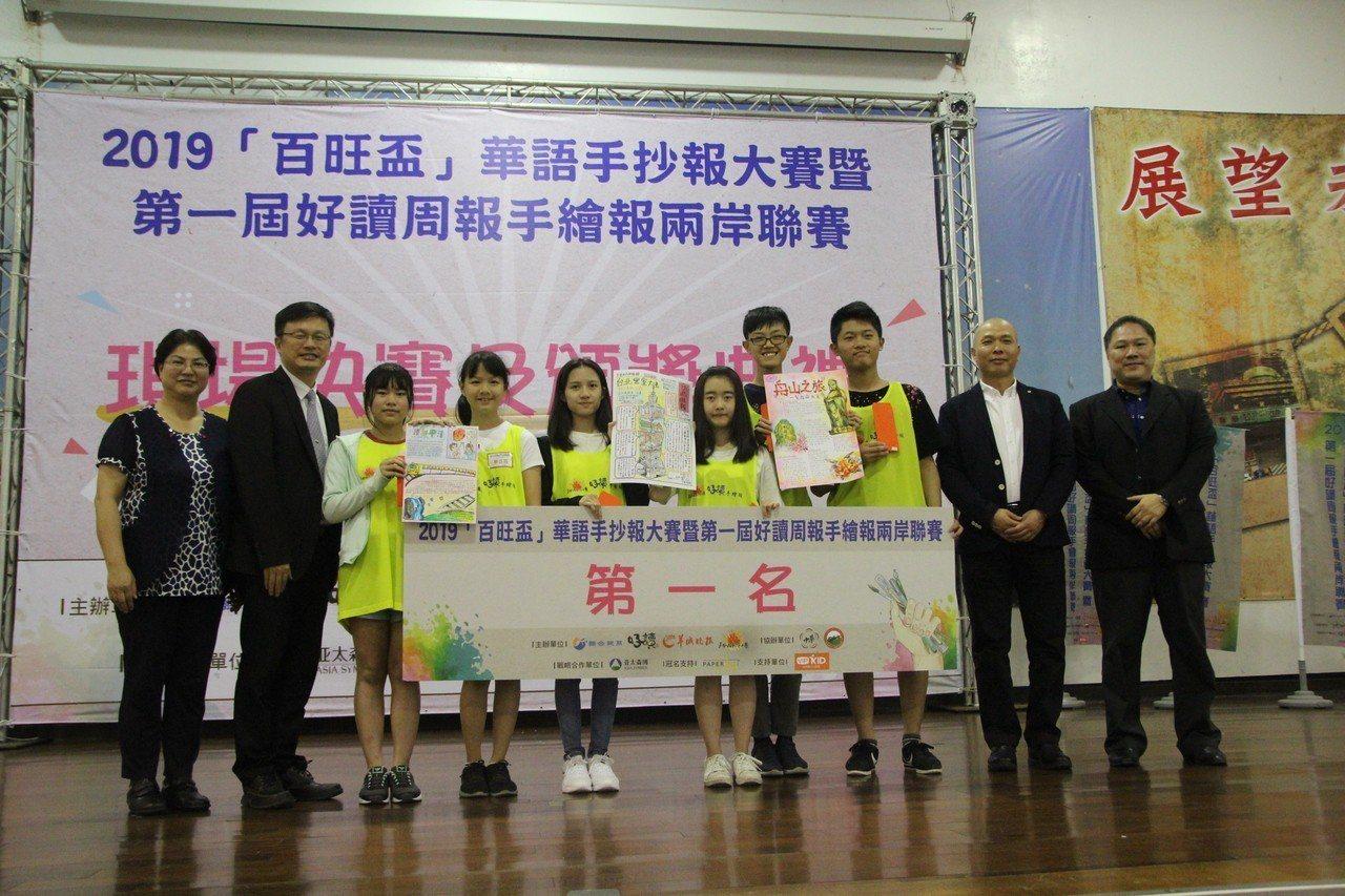 2019「百旺盃」手抄報大賽,由新北市教育局長張明文(左二)、贊助商PaperO...
