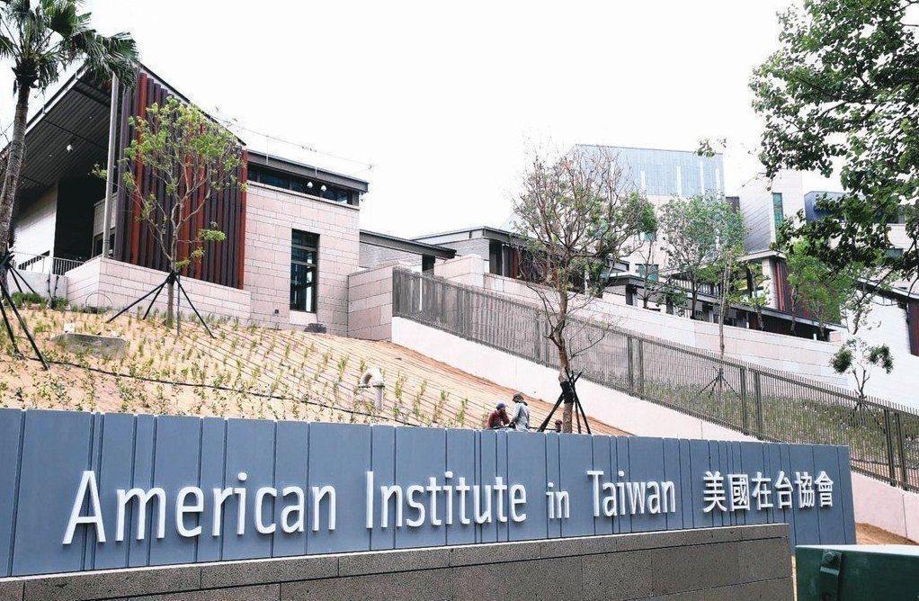 美國在台協會(AIT)台北辦事處。 圖/聯合報系資料照片