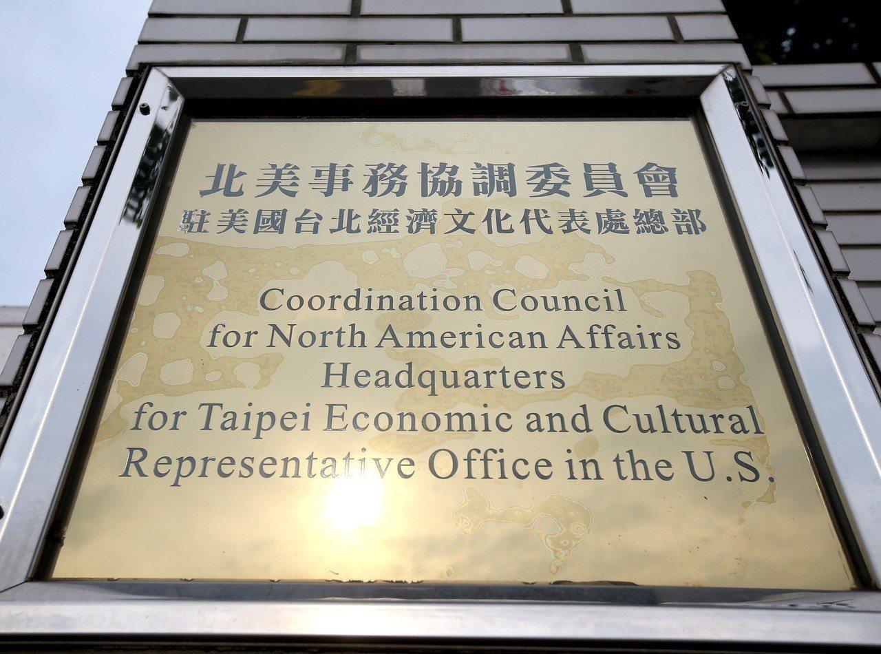 中華民國外交部宣布,經與每方協調溝通,決定將「北美事務協調委員會」更名為「台灣美...