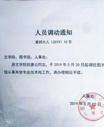 重慶師範大學副教授唐雲被貶到圖書館。香港星島日報