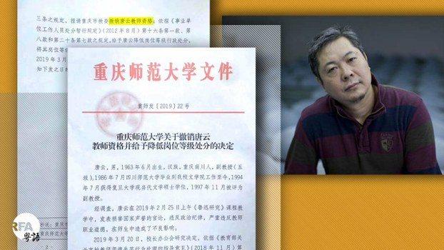 重慶師範大學副教授唐雲言論遭整肅。自由亞洲電台