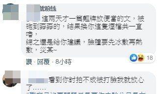 網友毒舌砲轟,幾乎都在指責他的態度和行為。記者林昭彰/翻攝