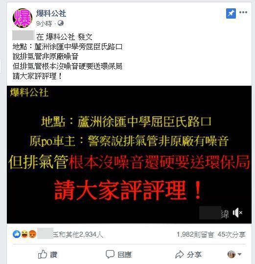 張男自行錄影、剪接、配音、上字幕貼到臉書社團爆料公社想要討拍,結果反而引發網友圍...