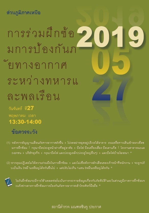 竹縣警察局也透過翻譯社翻譯印尼、泰國(圖)、越南、英文等版本,讓移工也能透過宣導...