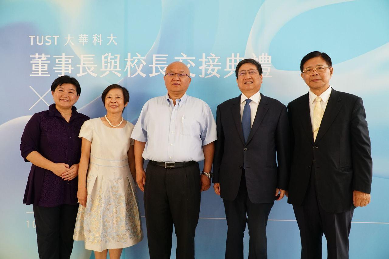 大華新舊任校長及董事長交接典禮5月24日舉行。記者郭政芬/翻攝