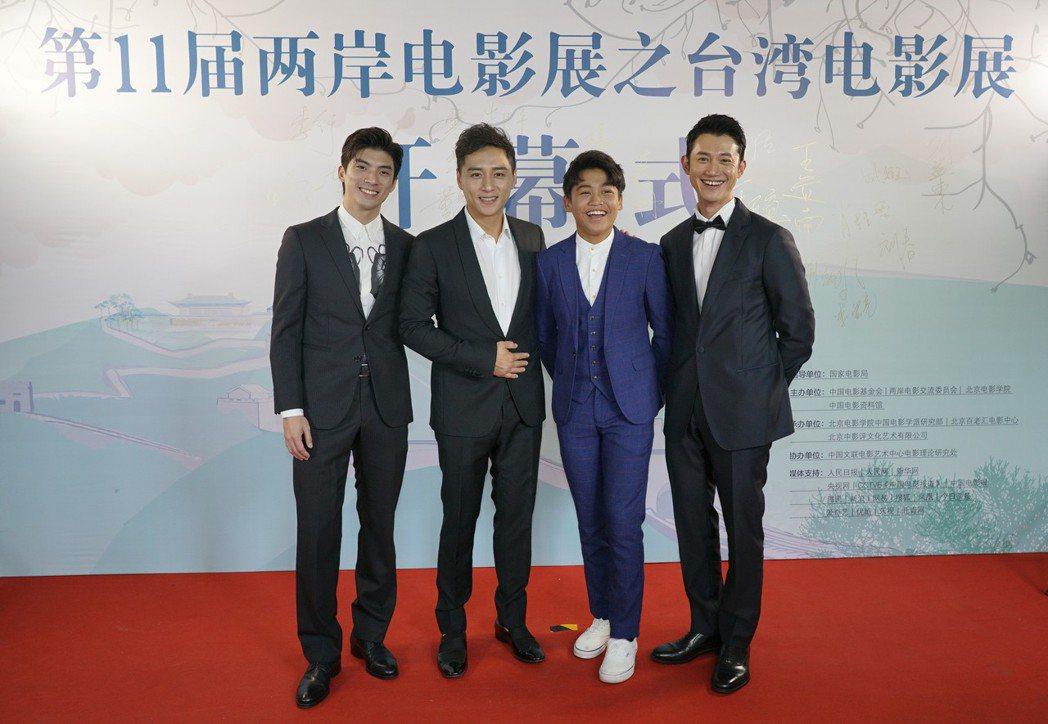左起林哲熹、鄭人碩、鍾家駿、吳慷仁出席兩岸電影展。圖/兩岸電影展提供