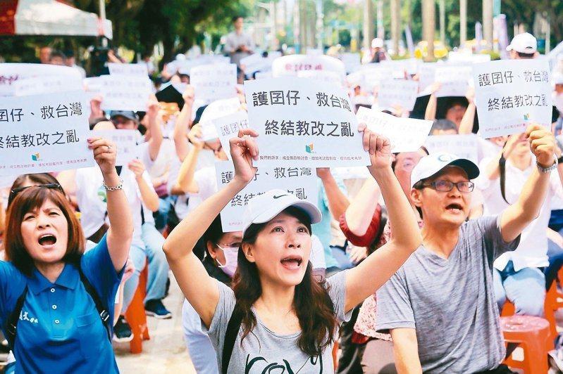 國教行動聯盟上午在教育部前舉行「護囝仔、救台灣、終結教改之亂」活動,針對大學考招亂象向教育部陳情。 記者林伯東/攝影