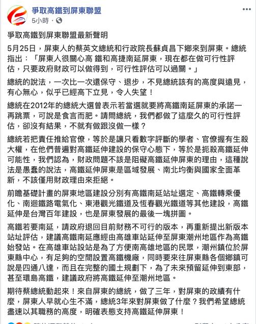 《爭取高鐵到屏東聯盟》今日發表聲明,對總統蔡英文說法感到失望。圖/翻攝自臉書《爭...