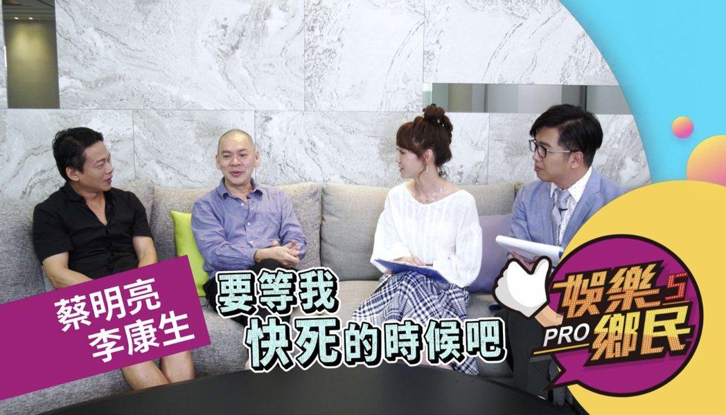 蔡明亮、李康生上鄭瑋鉑「娛樂鄉民」。圖/Win TV提供