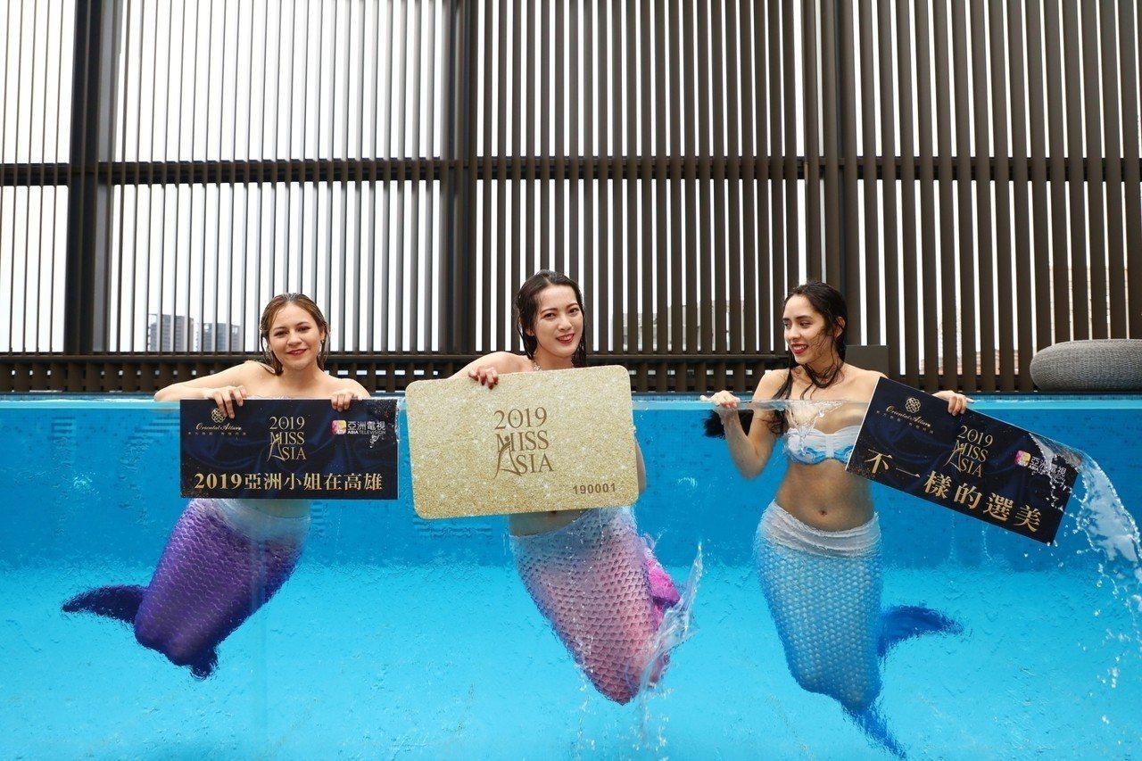 2018年亞洲小姐台灣區總決賽第五名吳佳娟(中)變身美人魚,以最優雅的姿態悠游在...