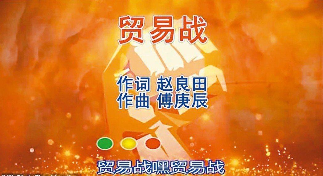 中美貿易戰愈演愈烈,中國大陸網路上流傳一首「貿易戰」歌曲,歌詞寫道「貿易戰嘿貿易...
