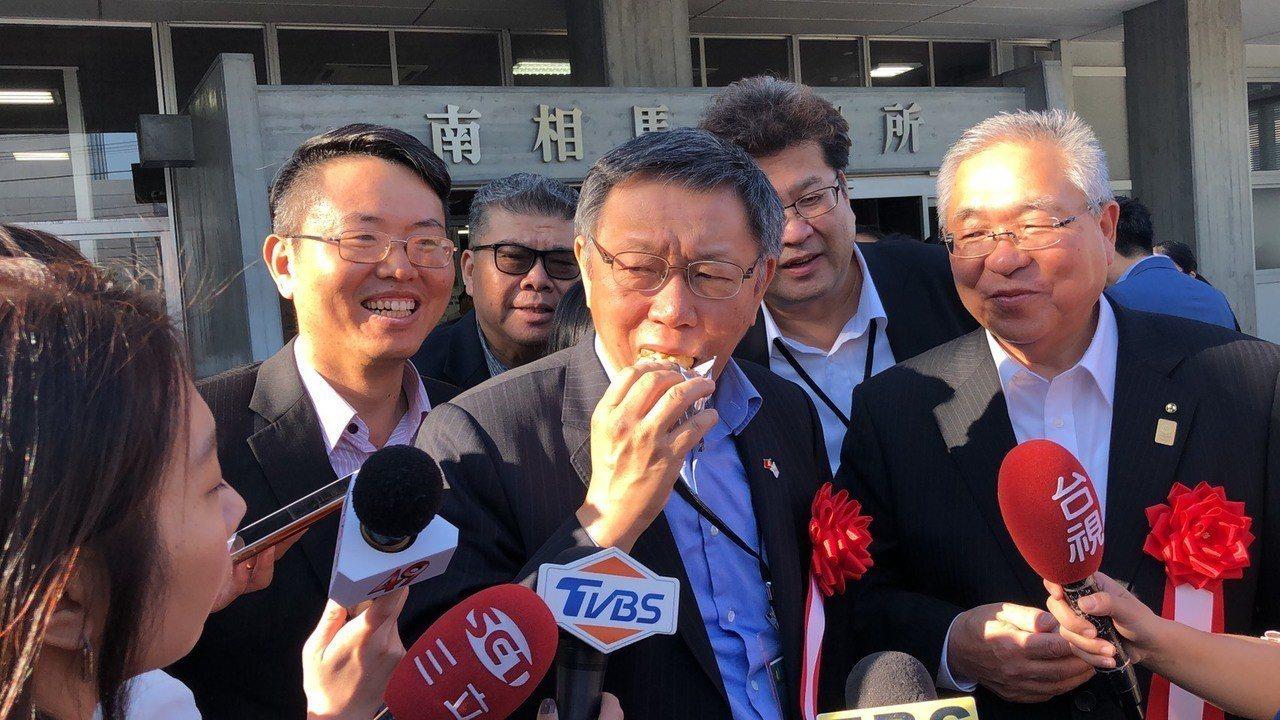 台北市長柯文哲前天拜會完南相馬市長門馬和夫後,隨即大啖南相馬市出品的和果子,強調...
