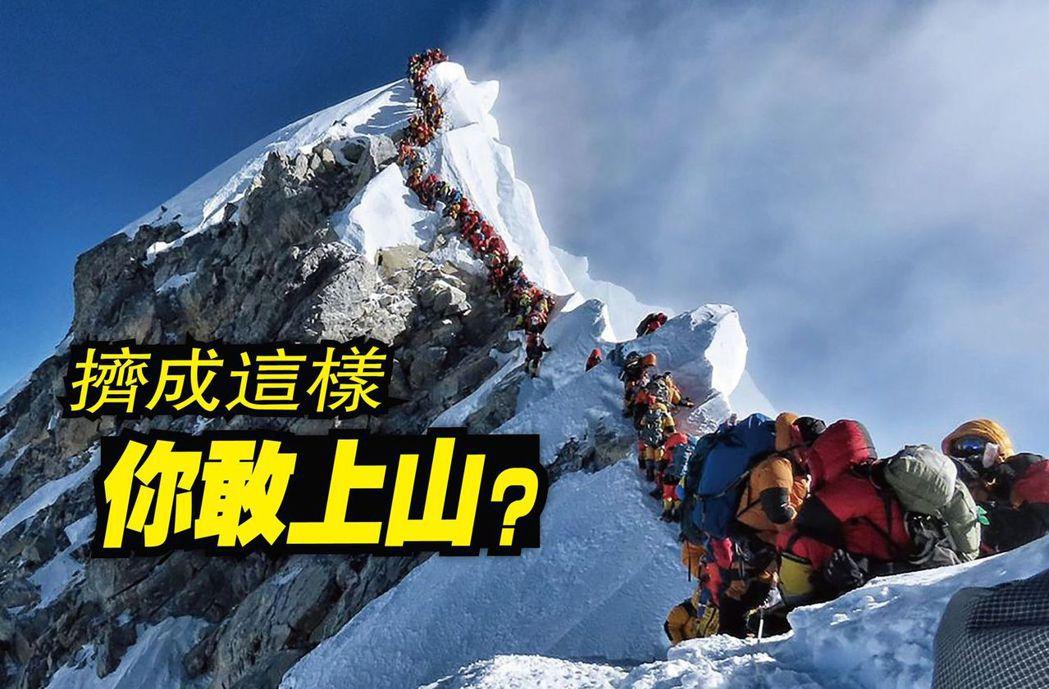 聖母峰攻頂之路本月22日出現「大塞車」。(法新社)