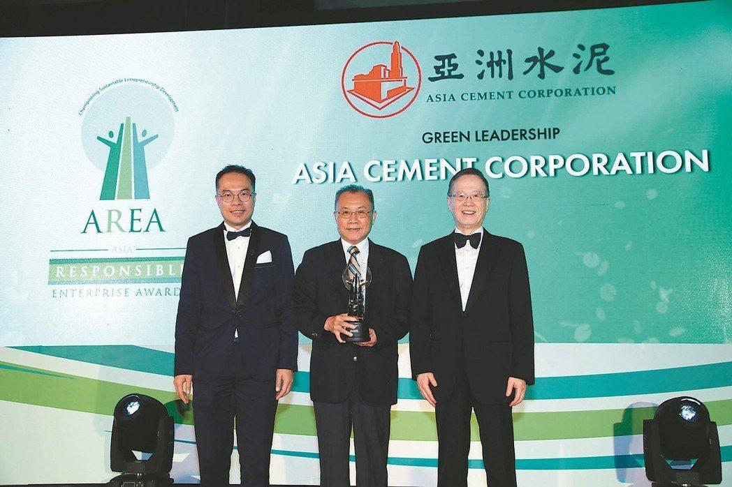 亞泥今年獲頒「2019 AREA亞洲企業社會責任獎」綠色領導獎,亞洲水泥首席執行...