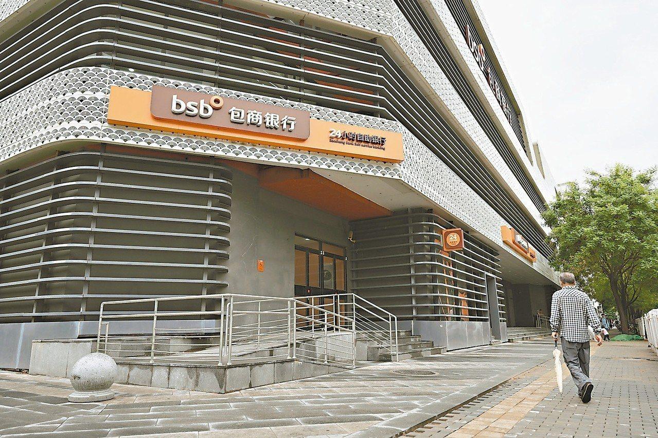 中國人民銀行、中國銀保監會宣布接管包商銀行為期一年。圖為包商銀行北京分行。 中新...