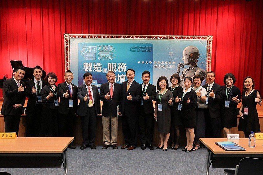 中原大學領導力發展中心舉辦「2019智慧製造暨服務論壇」,分享企業在面臨產業環境...
