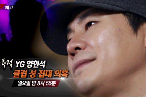韓國MBC節目《Straight》27日晚上播出YG娛樂社長梁鉉錫涉嫌性招待的爆料內容,指他招待來自泰國、馬來西亞的兩位富豪,還有受害女子受訪指控泰國富豪對她下藥性侵。節目中爆料人士指出,YG娛樂社...