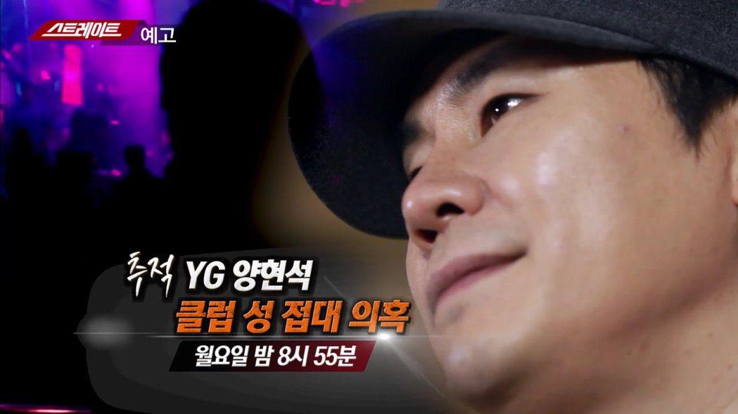 《Straight》節目預告中批露YG娛樂社長梁鉉錫也涉嫌性招待。 圖/擷自St...
