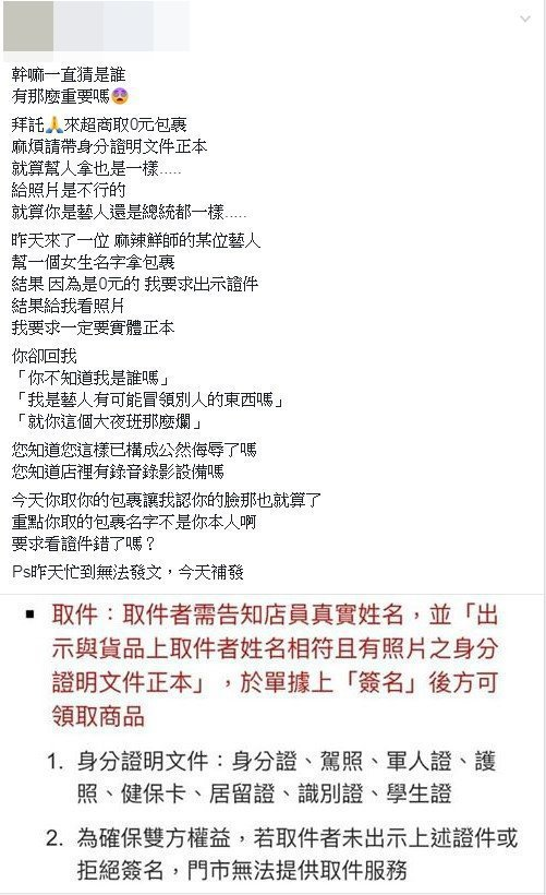 網友貼文指出有位「麻辣鮮師」的男藝人來超商取貨,沒帶證件還嗆聲店員。 圖/擷自爆