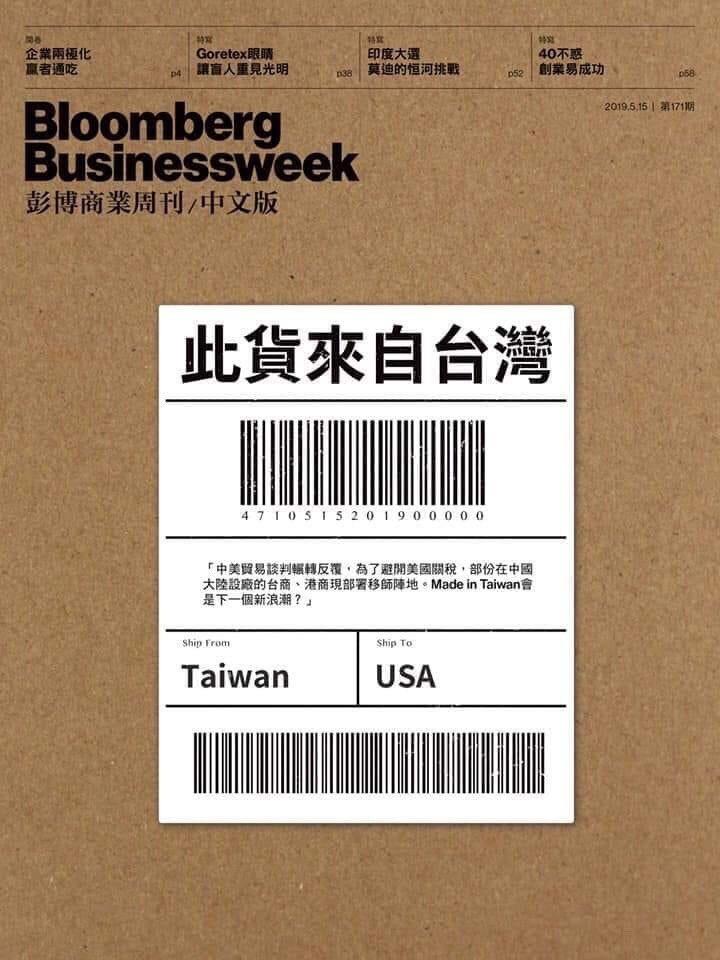 171期彭博商業周刊封面