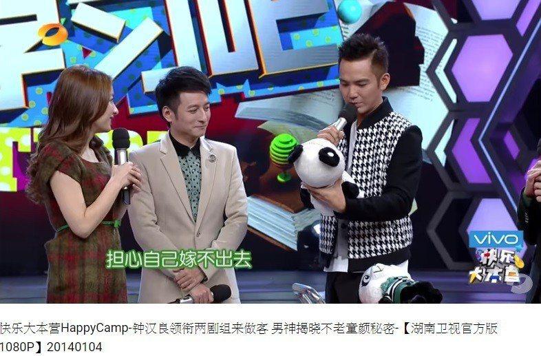 圖/翻攝自湖南衛視芒果TV官方频道YOUTUBE 快樂大本營節目畫面