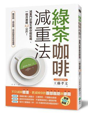 書名:綠茶咖啡減重法:減重門診醫生教你輕鬆喝,一個月激瘦6.2公斤!作者: ...