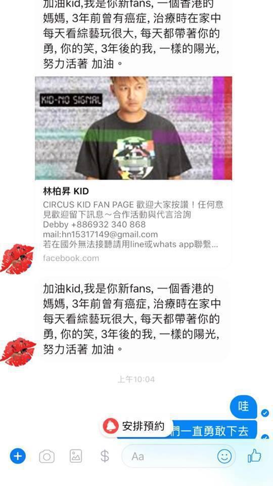 KID曝光粉絲留言內容,相當正能量。圖/擷自臉書