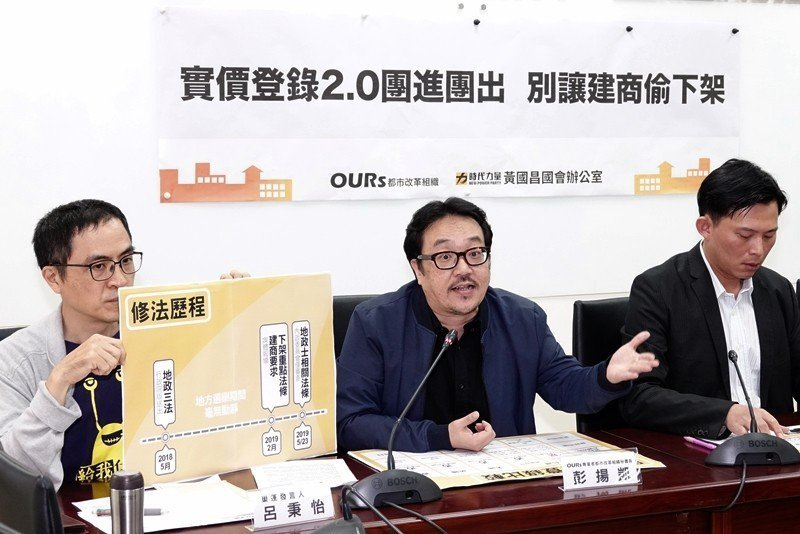 OURs專業者都市改革組織秘書長彭揚凱(中)與巢運發言人呂秉怡(左)質疑政府在打假球。 圖/聯合報系資料照