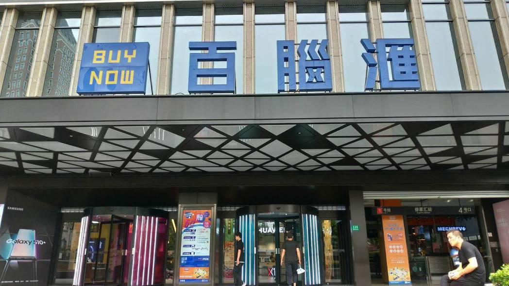 上海百腦匯旗艦店。特派記者林宸誼/攝影