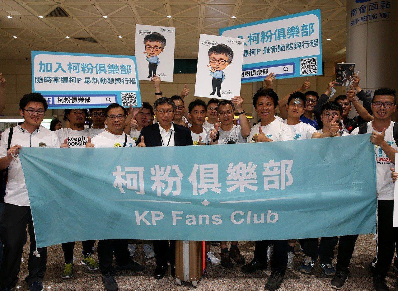 台北市長柯文哲(中)率團前往日本訪問,結束行程後26日深夜返抵桃園機場,受到大批...