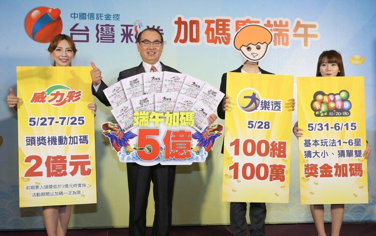 台彩公司明天推出大樂透端午節加碼活動,圖為台彩總經理蔡國基(左二)日前在記者會宣...