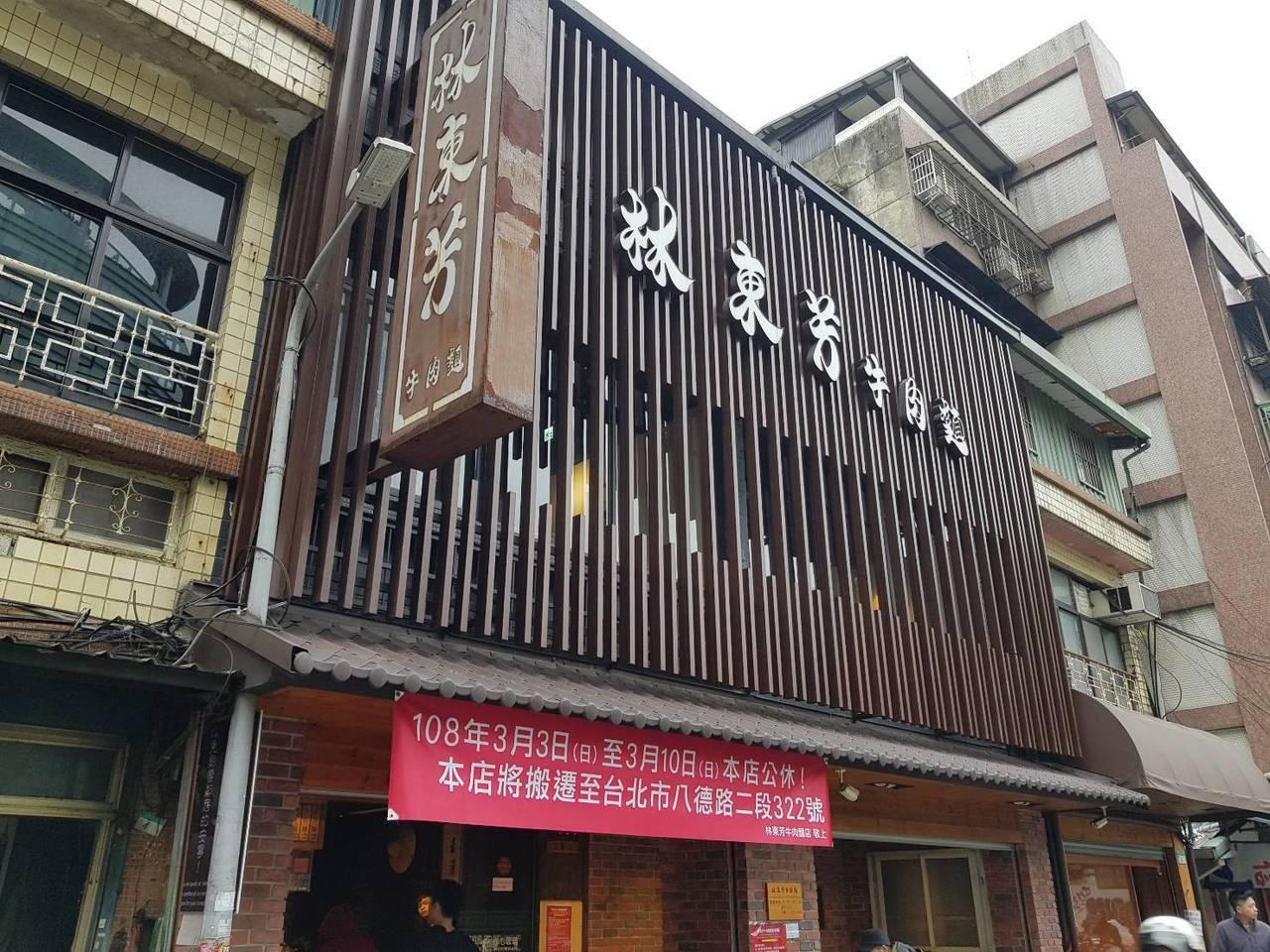 林東芳2018年1月1日遷至安東街,但不到一年半,又要再度搬家。圖/本報資料照