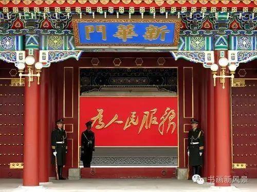 新華門,位於北京西長安街,是中南海的正門。搜狐網